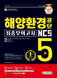 All-New 해양환경공단 NCS 최종모의고사 5회분(2021)