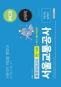 서울교통공사 사무직 직업기초능력평가 봉투모의고사 찐! 5회(2020)