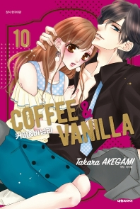 커피&바닐라. 10
