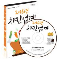 치킨업계(2016)(CD)