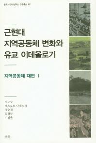 근현대 지역공동체 변화와 유교 이데올로기: 지역공동체 재편. 1