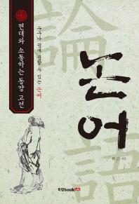 현대와 소통하는 동양 고전, 논어