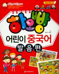 하오빵 어린이 중국어 발음편(Main Book)