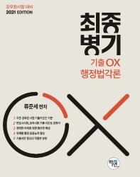 최종병기 행정법각론 기출 OX(2021)