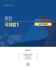 통합국제법. 1: 일반국제법편(2020)
