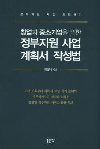 창업과 중소기업을 위한 정부지원 사업 계획서 작성법
