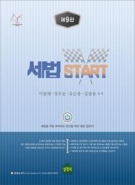 세법 Start(2021)
