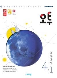 오투 초등 과학 4-1(2021)