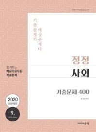 정정 사회 기출문제 400(2020)