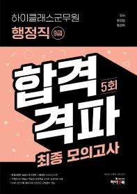 하이클래스군무원 행정직 9급 합격격파 최종모의고사 5회