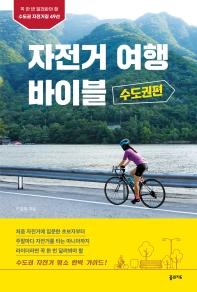자전거 여행 바이블: 수도권편