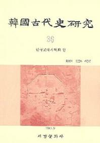 한국고대사연구 39집