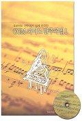 CCM 피아노 반주곡집 1(악보)(부록포함)