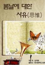 봄날에 대한 사유_김석현