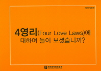 4영리(Four Love Laws)에 대하여 들어 보셨습니까?