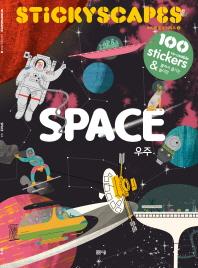 스티커 풍경 시리즈. 5: 우주(Space)
