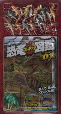 恐龍フィギュア圖鑑DX