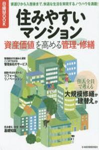 住みやすいマンション 資産價値を高める管理.修繕