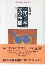 近代日本の文學空間 歷史.ことば.狀況