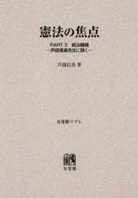 OD版 憲法の焦点   3 統治機構-芦