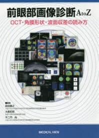 前眼部畵像診斷A TO Z OCT.角膜形狀.波面收差の讀み方