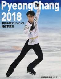 平昌冬季オリンピック報道寫眞集 2018