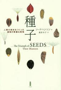 種子 人類の歷史をつくった植物の華麗な戰略