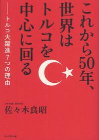 これから50年,世界はトルコを中心に回る トルコ大躍進7つの理由