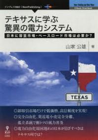 テキサスに學ぶ驚異の電力システム 日本に容量市場.ベ-スロ-ド市場は必要か?