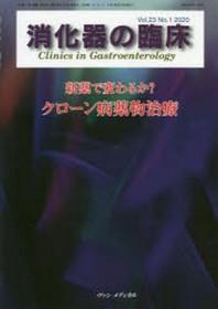 消化器の臨床 VOL.23NO.1(2020)