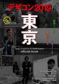 デザコン2019東京OFFICIAL BOOK 第16回全國高等專門學校デザインコンペティション東京大會