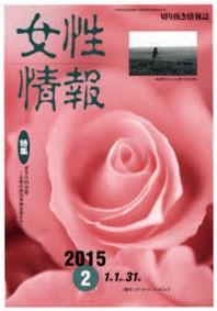 女性情報 切り拔き情報誌 2015-2