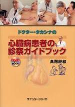 ドクタ―.タカシナの心臟病患者の診察ガイドブック