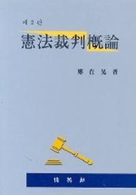 헌법재판개론