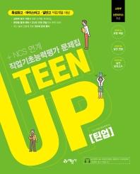 TEEN UP(틴업) 직업기초능력평가 문제집+NCS 연계