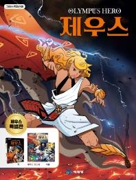 그리스 로마 신화 올림포스 히어로 제우스(특별판)(책&포스터&퍼즐)