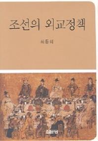 조선의 외교정책