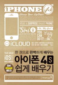 한 권으로 완벽하게 배우는 아이폰 4S 쉽게 배우기