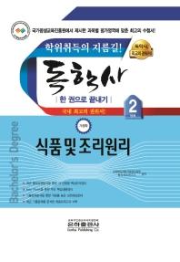 식품 및 조리원리 한 권으로 끝내기(독학사 가정학 2단계)
