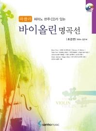 피아노 반주CD가 있는 바이올린 명곡선 : 파퓰러