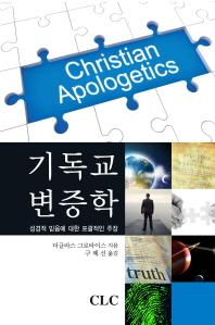 기독교 변증학