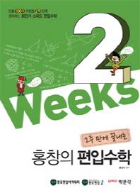 홍창의 편입수학
