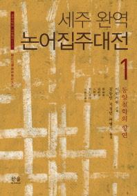 세주 완역 논어집주대전. 1