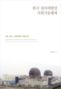 한국 원자력발전 사회기술체제