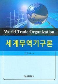 세계무역기구론