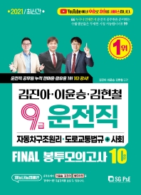 9급 운전직 Final 봉투모의고사 10회분(2021)