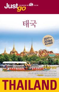 저스트고 태국(2017-2018)