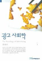 광고 사회학