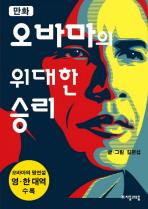 만화 오바마의 위대한 승리