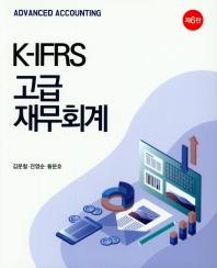 K-IFRS 고급 재무회계
